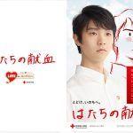 羽生結弦のアニメCM動画は?はたちの献血キャンペーンをチェック!
