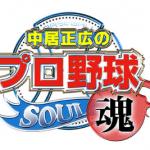 中居正広のプロ野球魂2016!俺の侍ジャパン各チームの結果は?