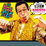 ピコ太郎のI LIKE OJの歌詞や動画は?新曲の評判も気になる!