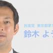 鈴木庸介(ようすけ)のWiki風プロフィール!経歴・学歴もチェック!