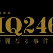 IQ246の小ネタ集やシークレットゲスト!役作りのモデルもチェック!